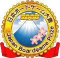 japan_boardgame_prize